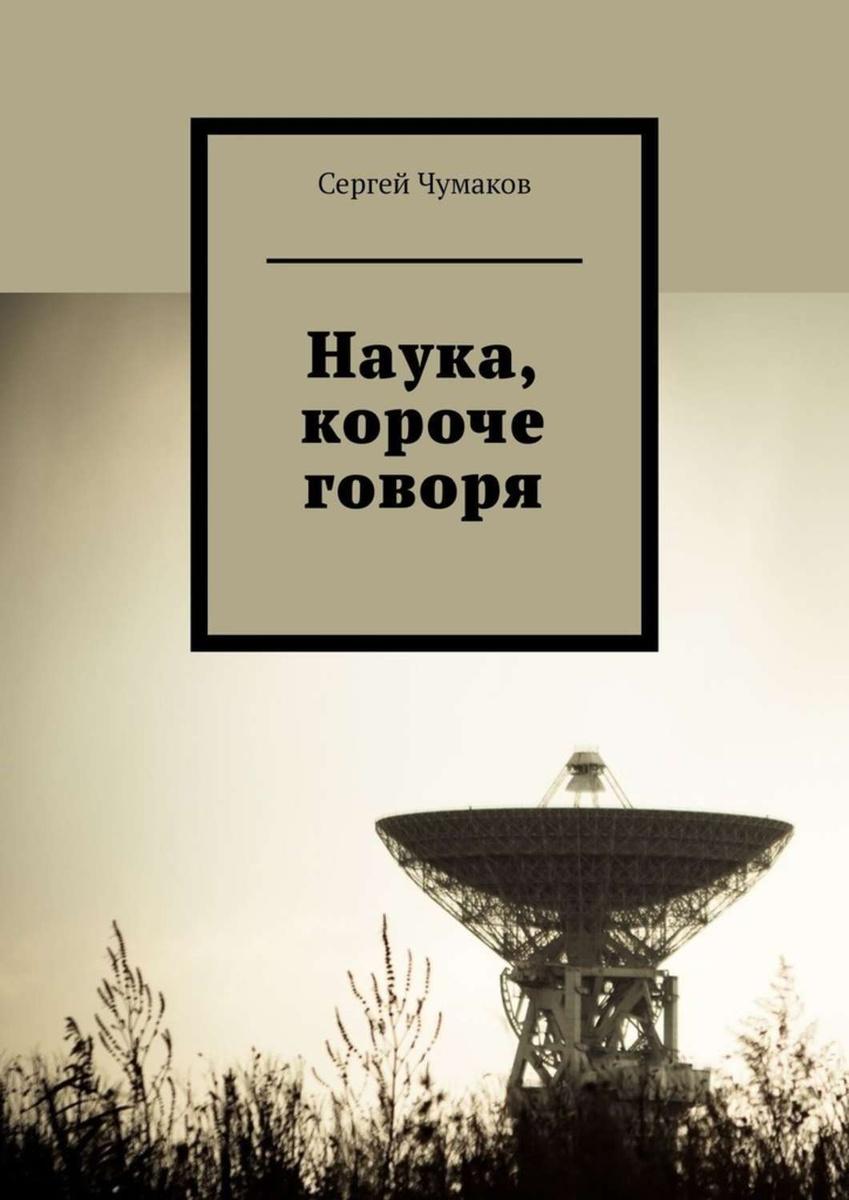 Наука, короче говоря | Чумаков Сергей Александрович #1