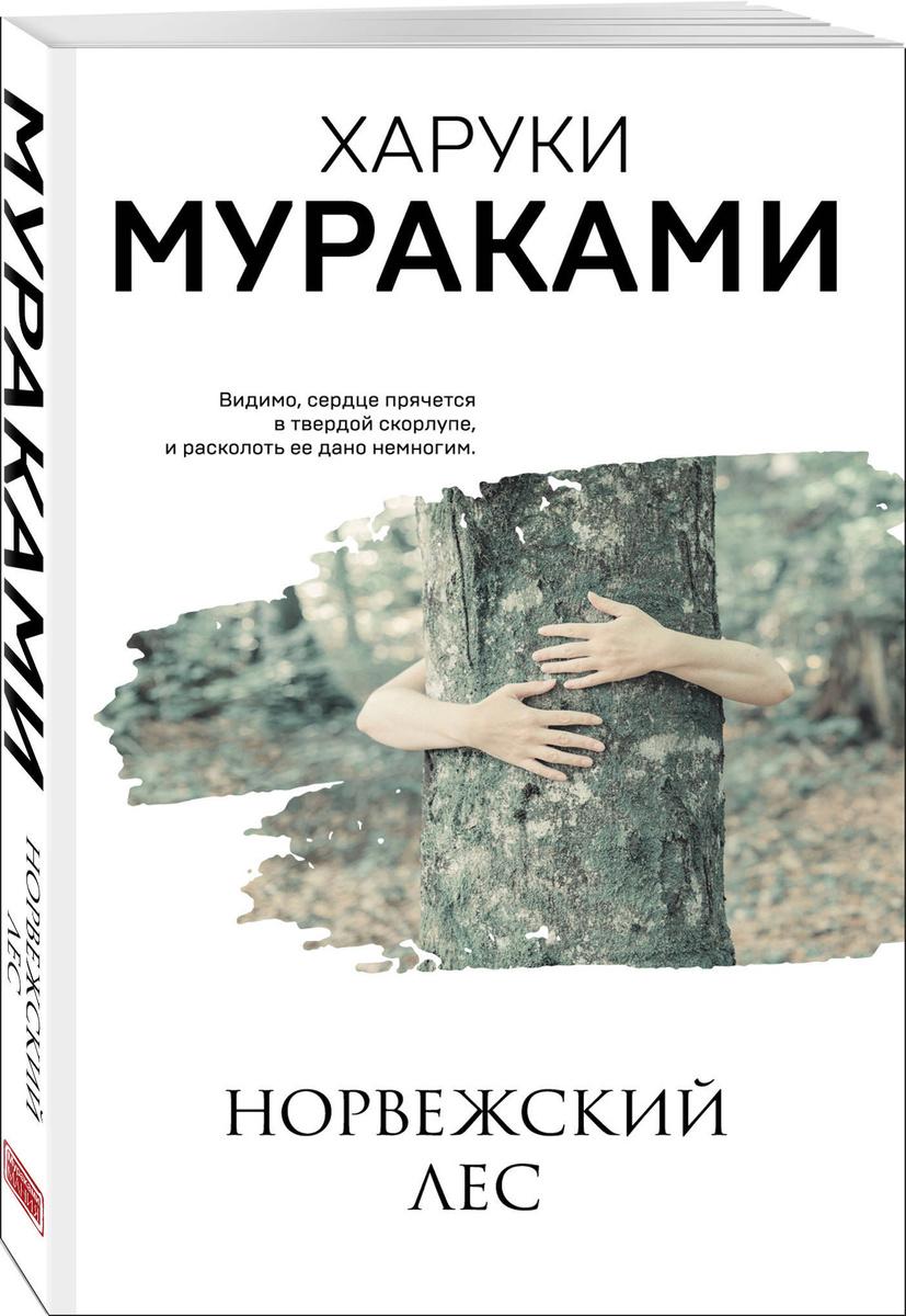 Норвежский лес | Мураками Харуки #1