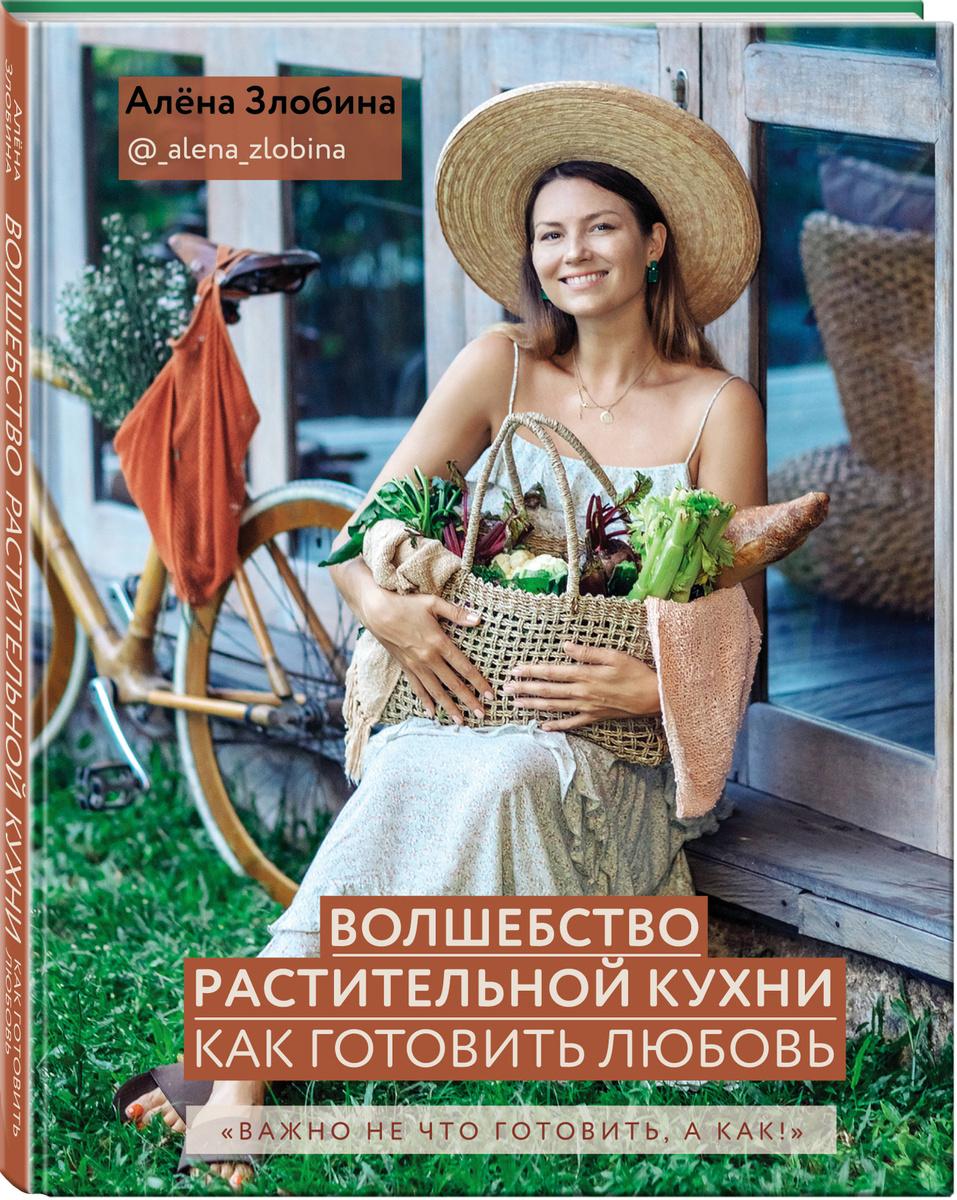 Волшебство растительной кухни. Как готовить любовь | Злобина Алёна  #1