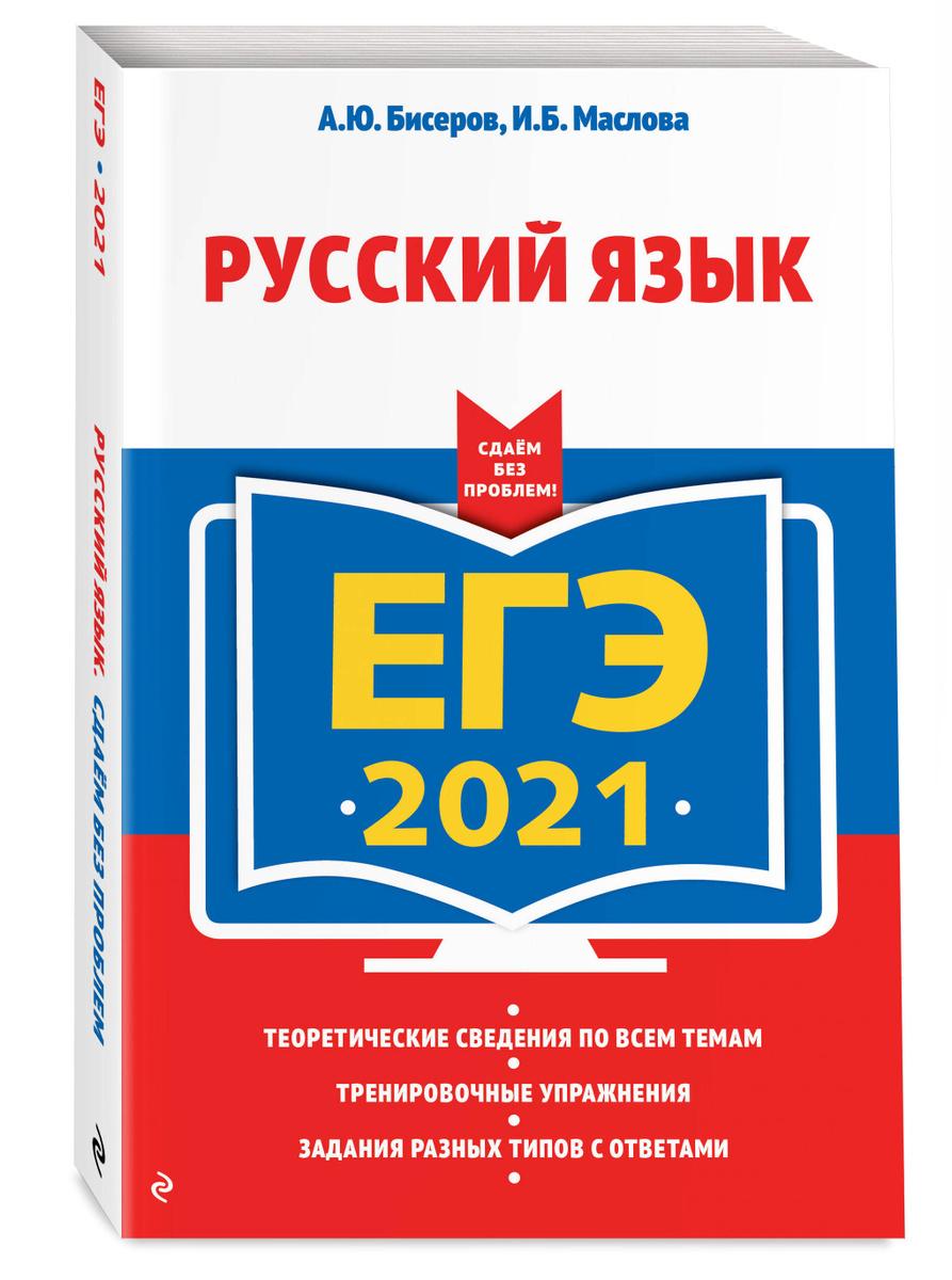 (2020)ЕГЭ-2021. Русский язык | Бисеров Александр Юрьевич, Маслова Ирина Борисовна  #1