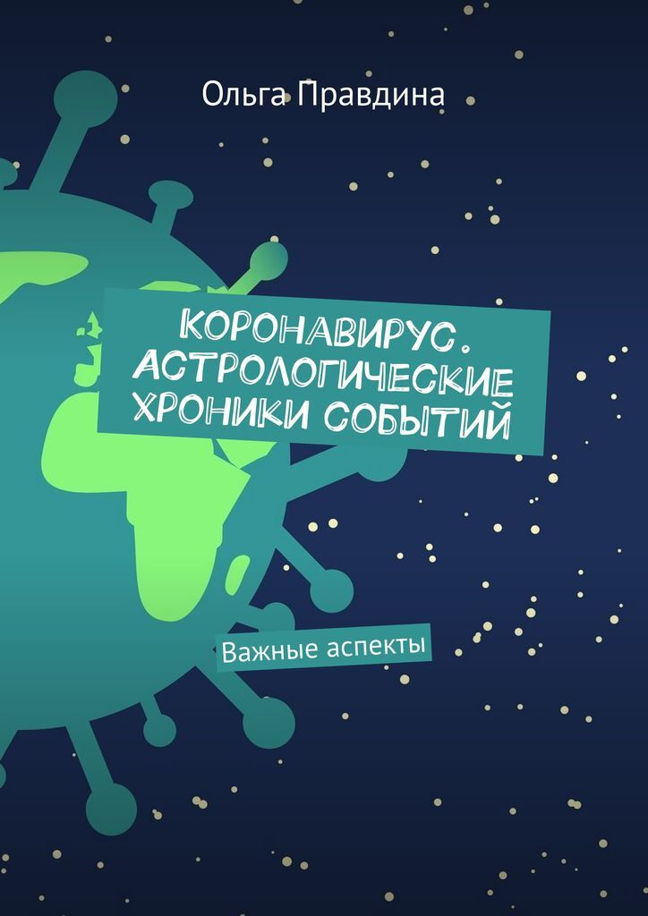 Коронавирус. Астрологические хроники событий #1
