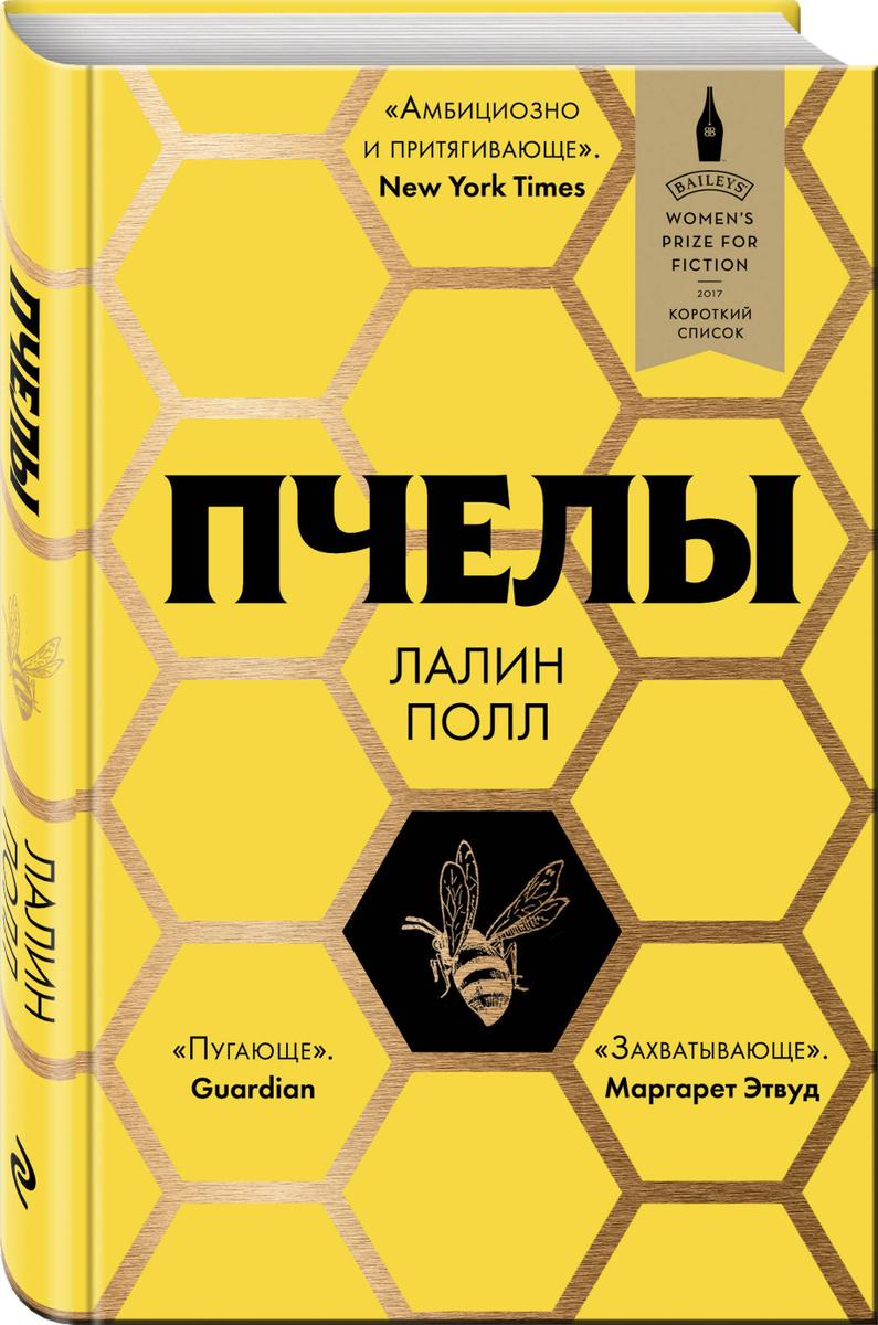 Пчелы | Полл Лалин #1