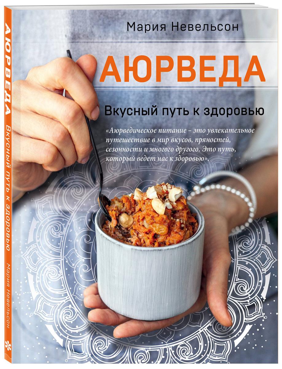 Аюрведа. Вкусный путь к здоровью | Невельсон Мария Александровна  #1