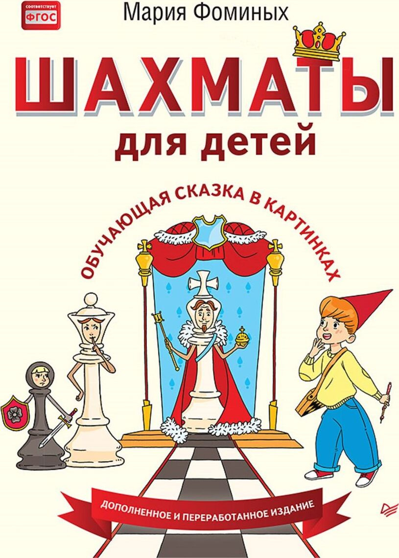 Шахматы для детей. Обучающая сказка в картинках. Дополненное и переработанное издание  #1