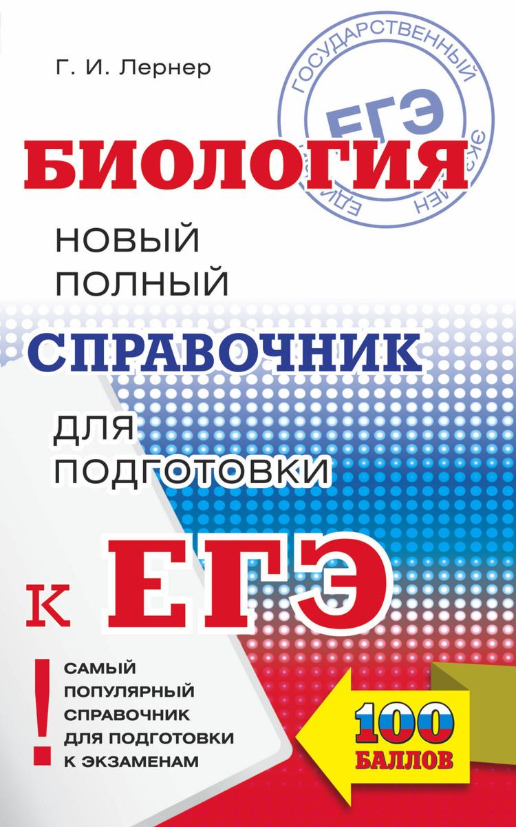 ЕГЭ. Биология. Новый полный справочник для подготовки к ЕГЭ   Лернер Георгий Исаакович  #1