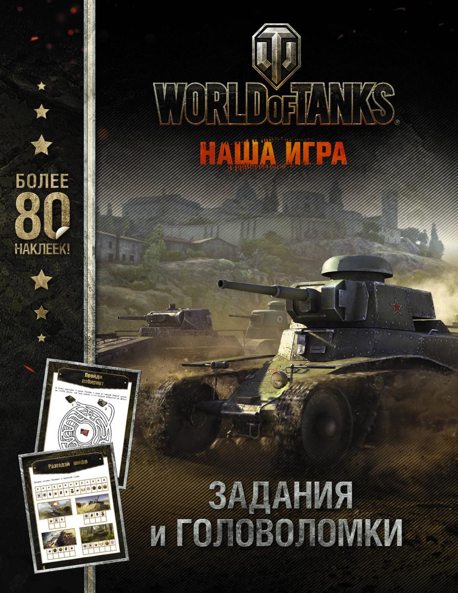 World of Tanks. Задания и головоломки (с наклейками) | Нет автора  #1