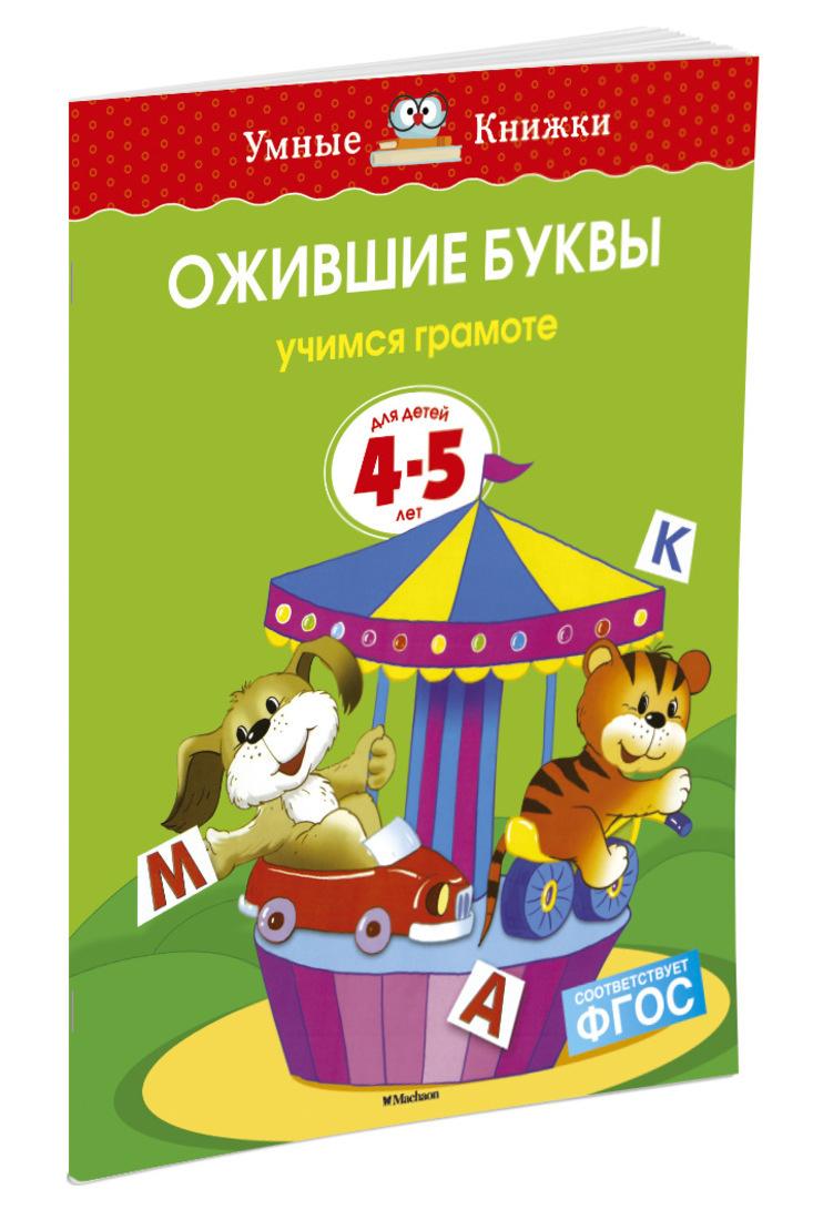 Ожившие буквы (4-5 лет) | Земцова Ольга #1