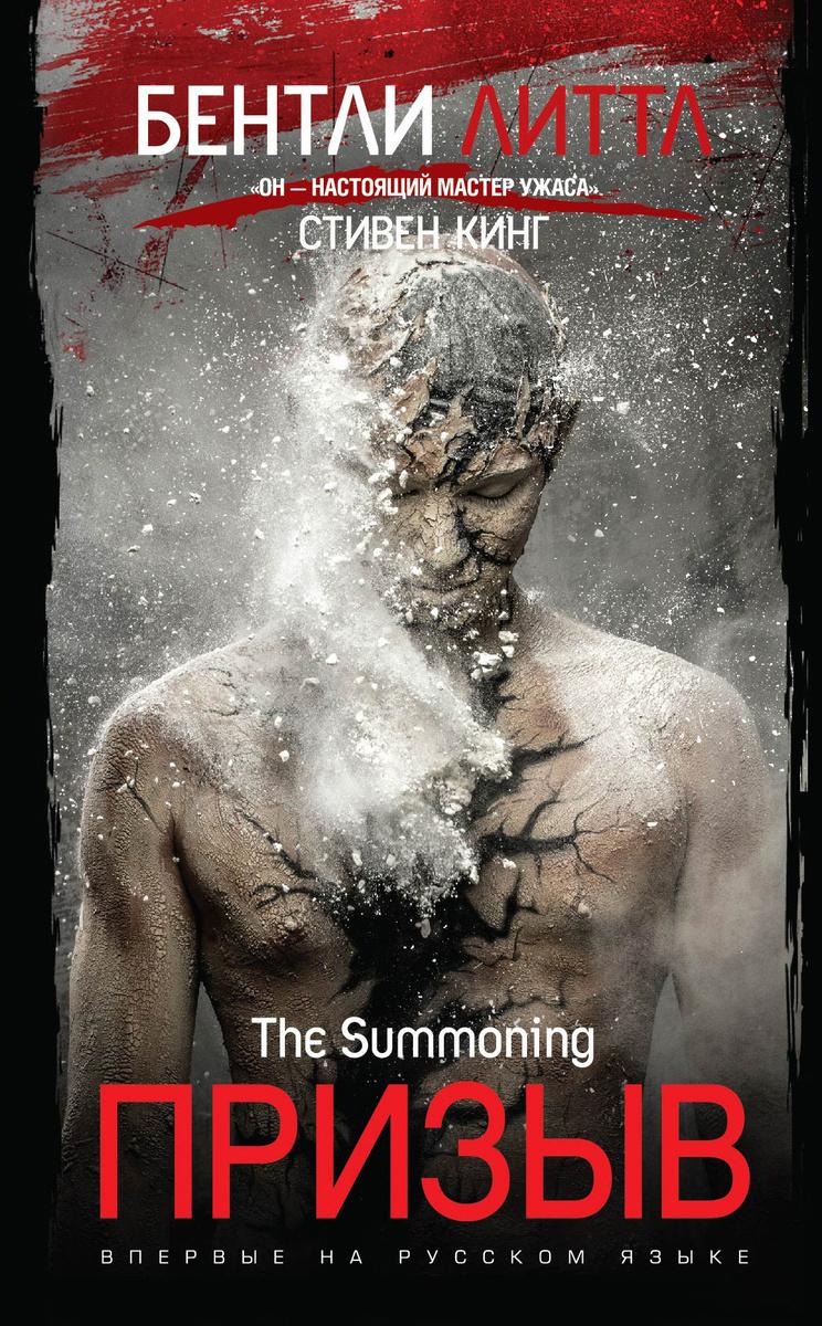 (2014)Призыв / The Summoning | Литтл Бентли #1