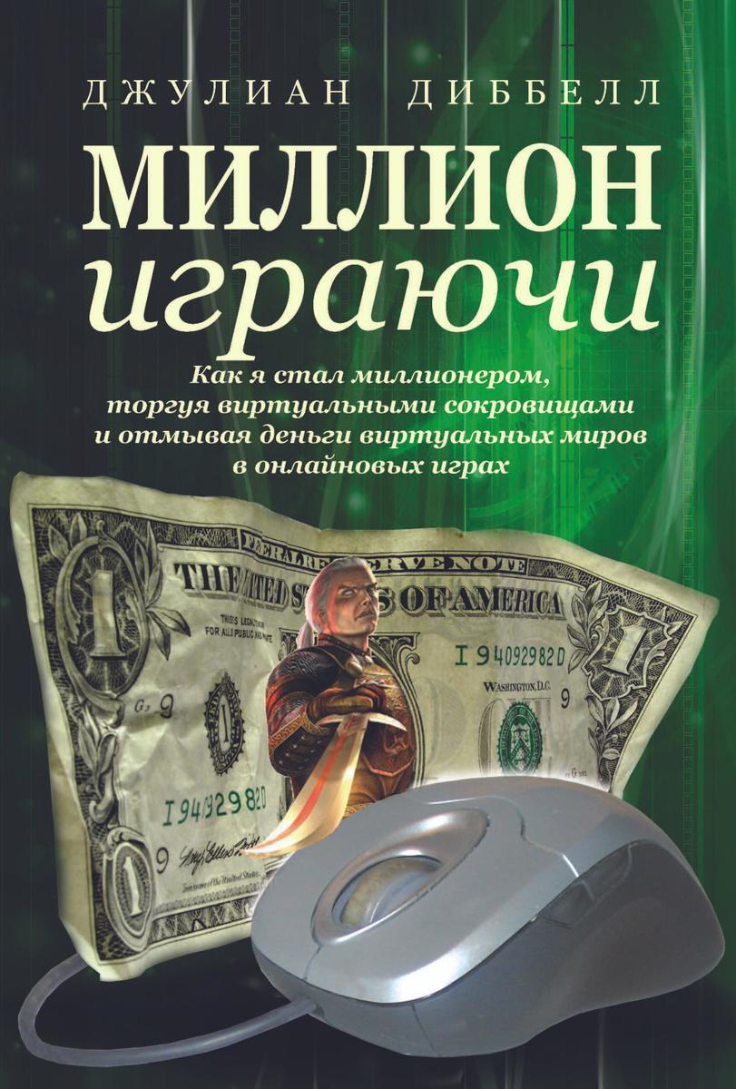 Миллион играючи | Диббелл Джулиан #1