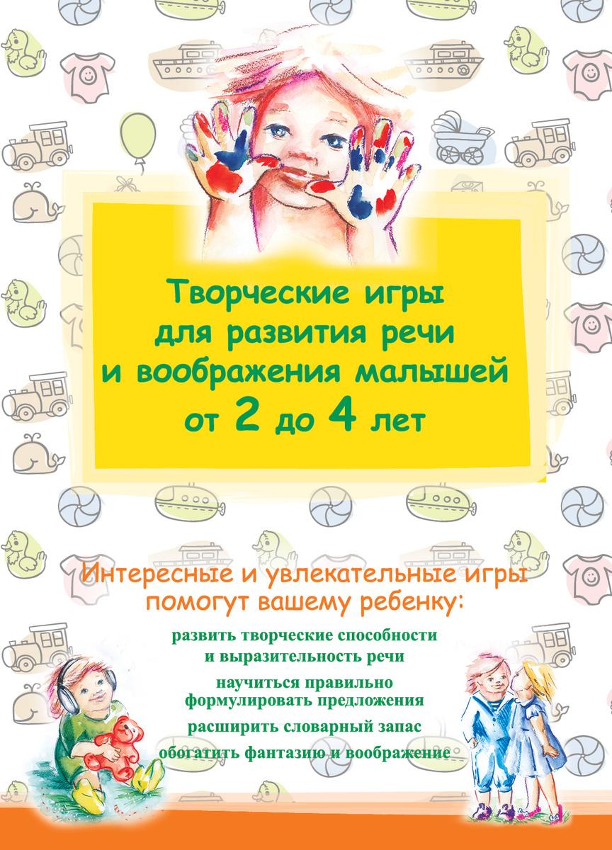 Творческие игры для развития речи и воображения малышей от 2 до 4 лет | Нет автора  #1