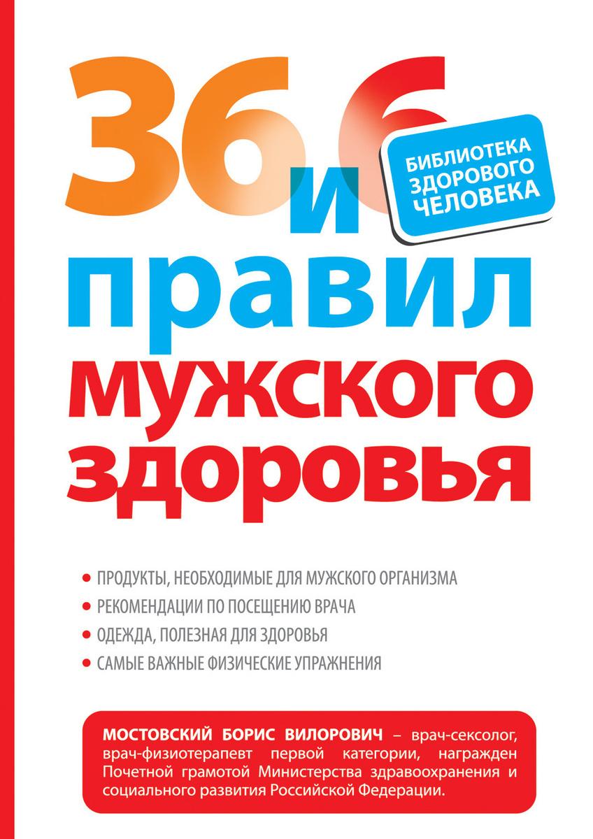 36 и 6 правил мужского здоровья | Мостовский Борис Вилорович  #1
