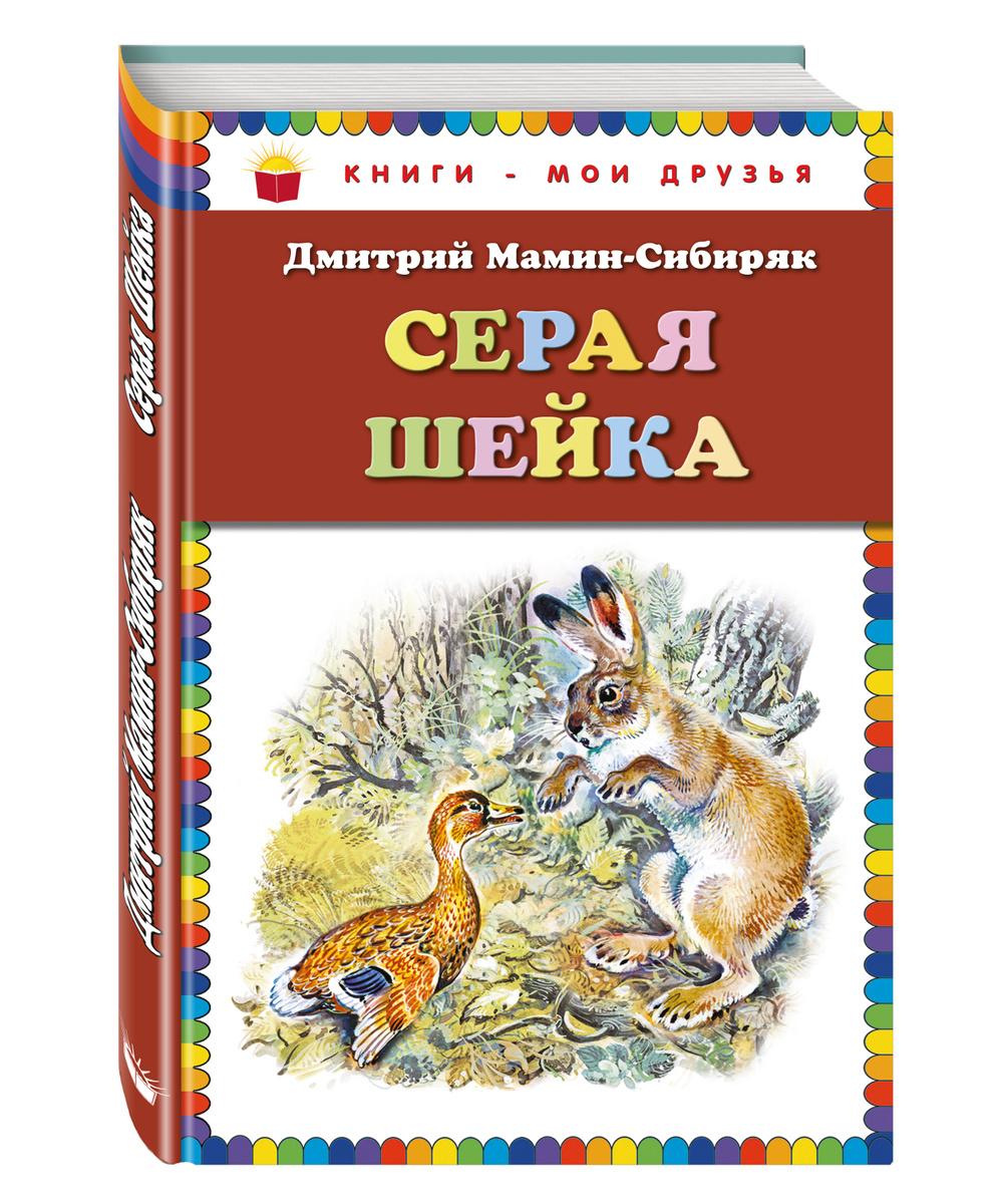 Серая Шейка (ст. изд.) | Мамин-Сибиряк Дмитрий Наркисович  #1