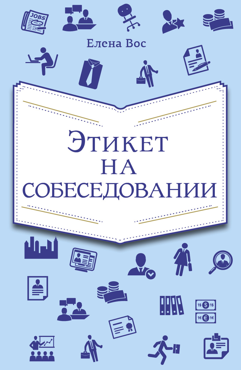 Этикет на собеседовании | Алферова Елена Владимировна #1