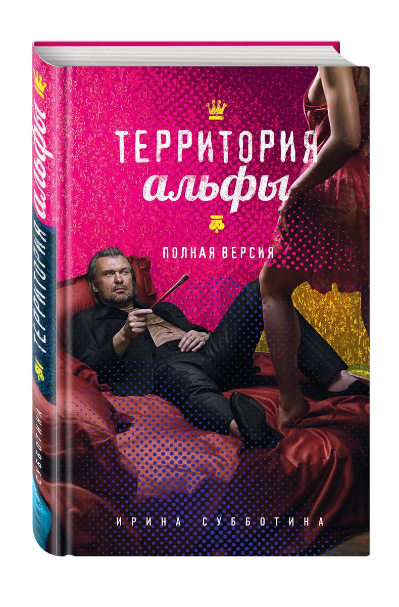 (2017)Территория альфы. Полная версия   Субботина Ирина #1
