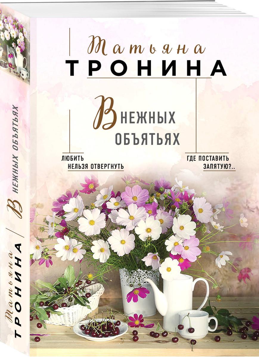 В нежных объятьях | Тронина Татьяна Михайловна #1