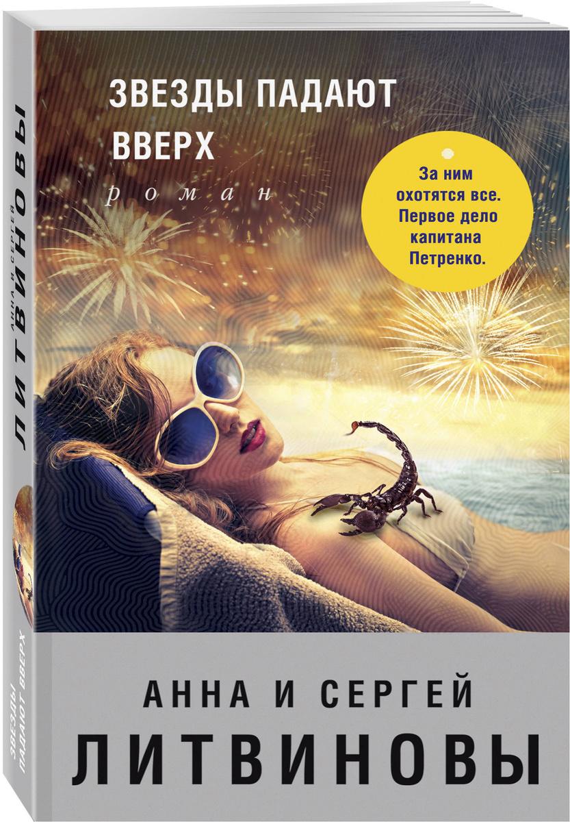Звезды падают вверх | Литвинов Сергей Витальевич #1