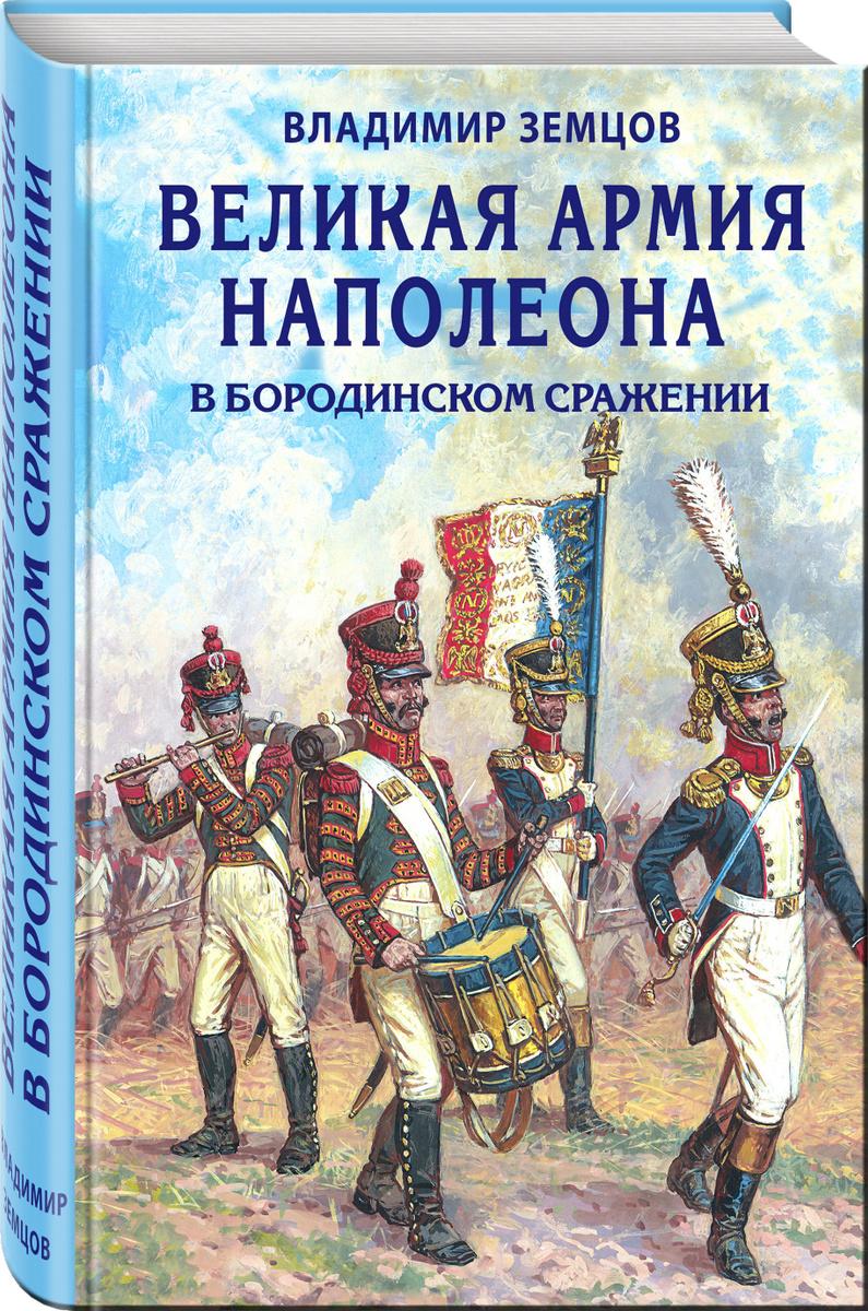 Великая армия Наполеона в Бородинском сражении   Земцов Владимир Николаевич  #1