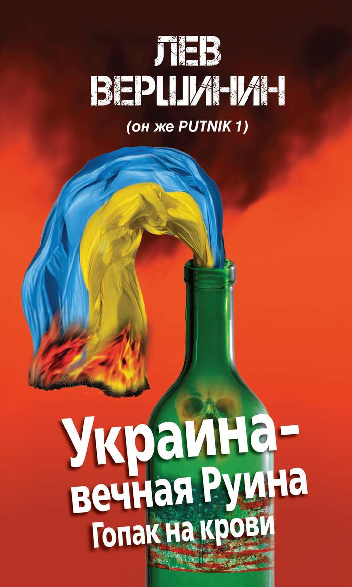 (2014)Украина – вечная Руина | Вершинин Лев Рэмович #1