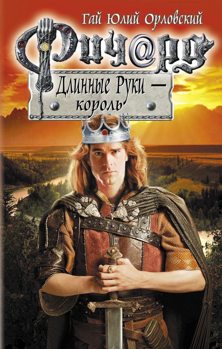 Ричард Длинные Руки - король   Орловский Гай Юлий #1