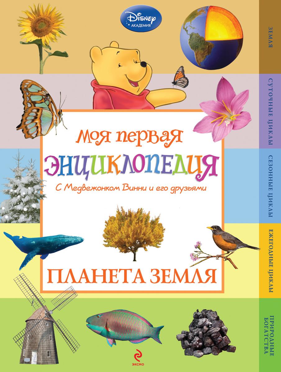 Планета Земля (Winnie the Pooh) | Нет автора #1