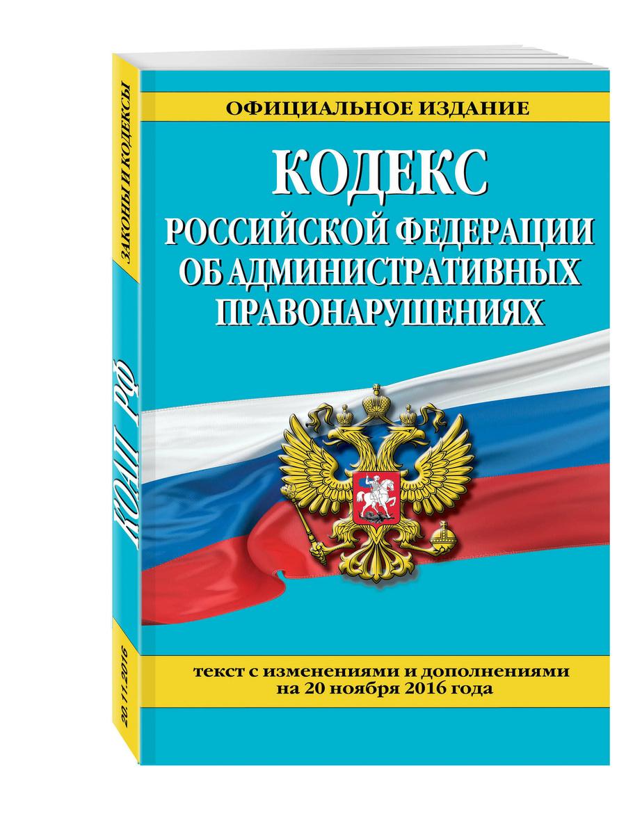 (2016)Кодекс Российской Федерации об административных правонарушениях : текст с изм. и доп. на 20 ноября #1