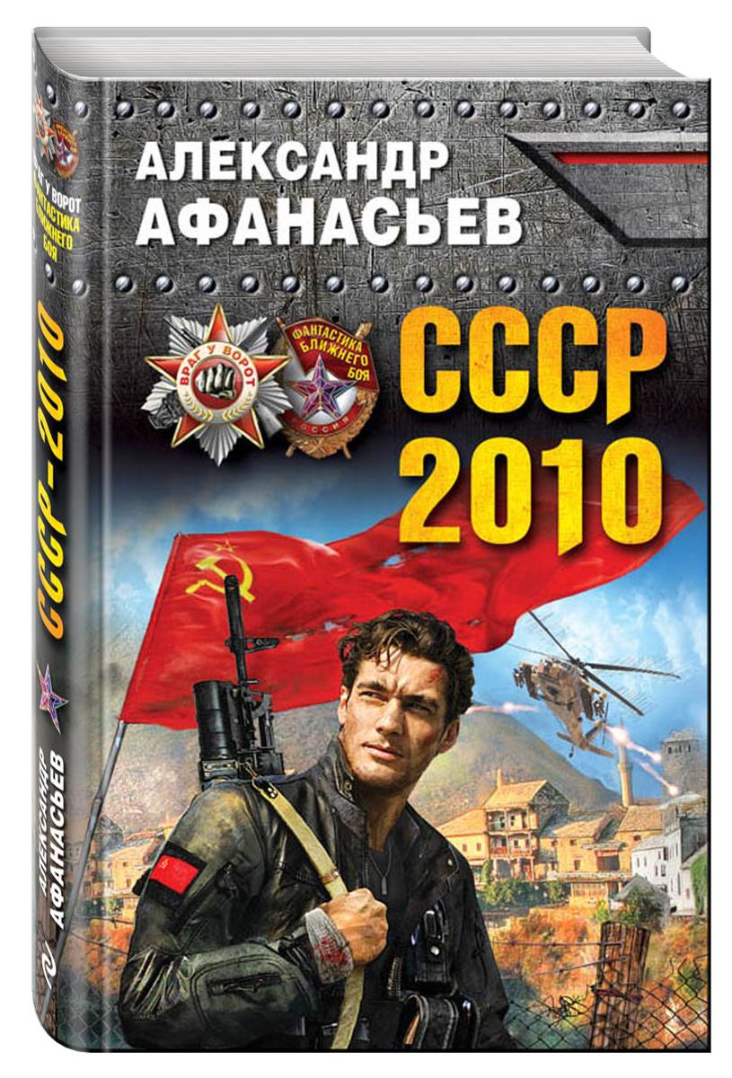 СССР-2010 | Афанасьев Александр #1
