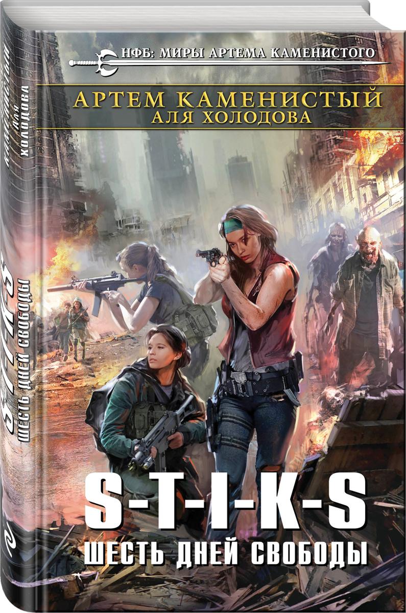 S-T-I-K-S. Шесть дней свободы | Каменистый Артем, Холодова Аля  #1