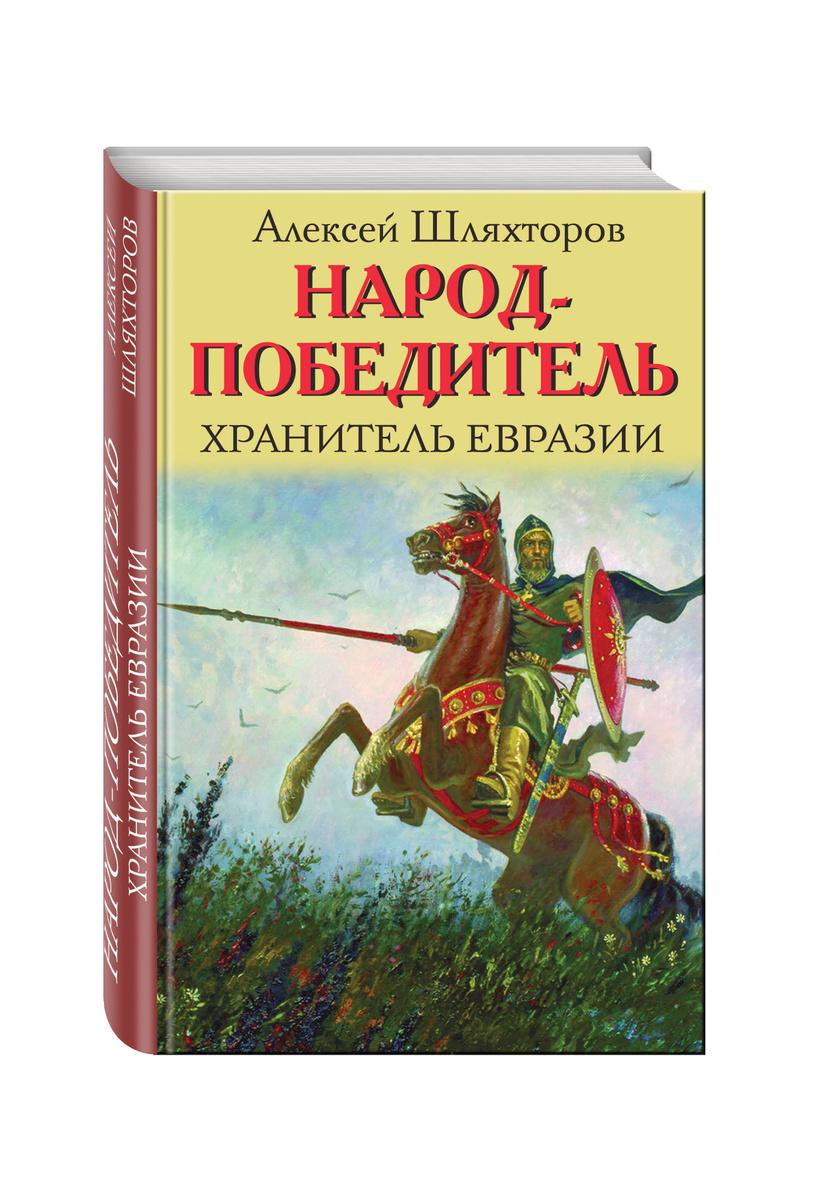 Народ-победитель. Хранитель Евразии | Шляхторов Алексей Геннадьевич  #1