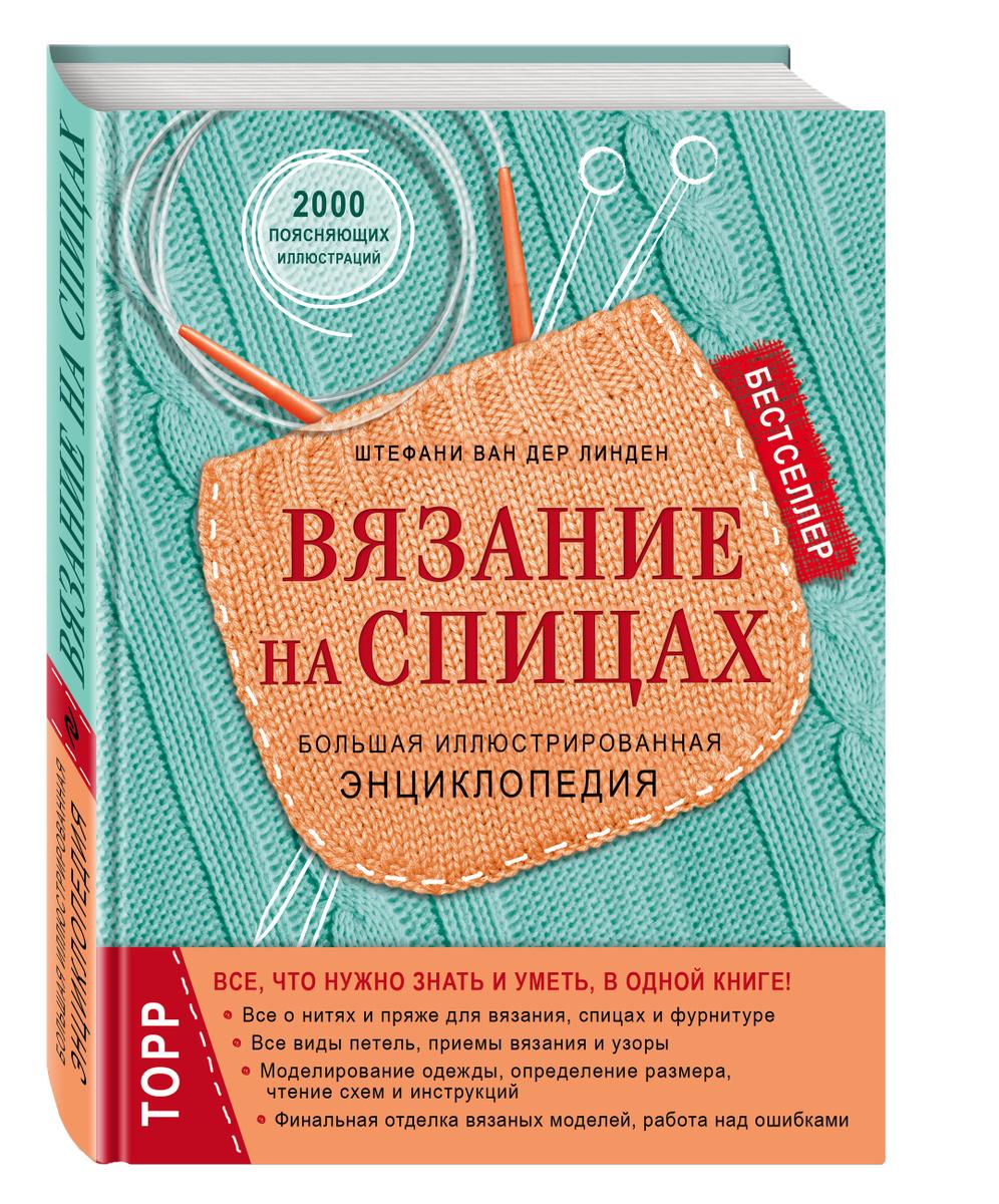 Вязание на спицах. Большая иллюстрированная энциклопедия (новое оформление) | ван дер Линден Стефани #1