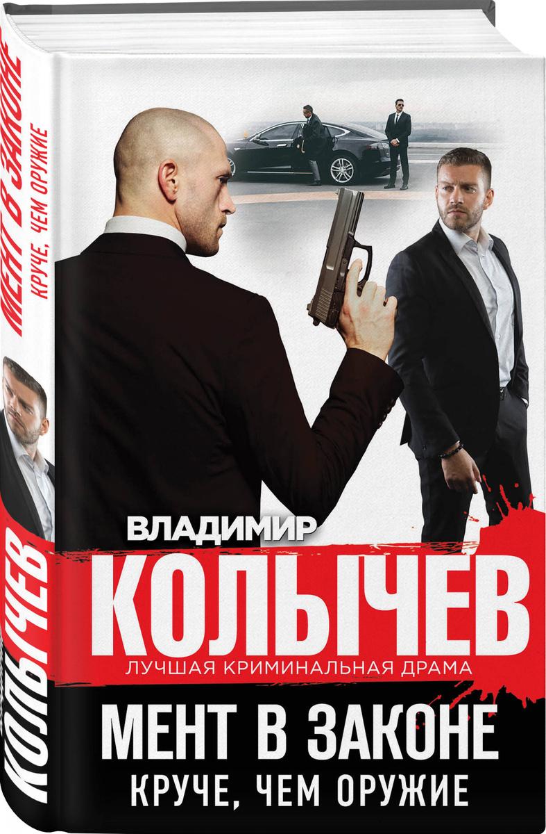 Мент в законе. Круче, чем оружие   Колычев Владимир Григорьевич  #1