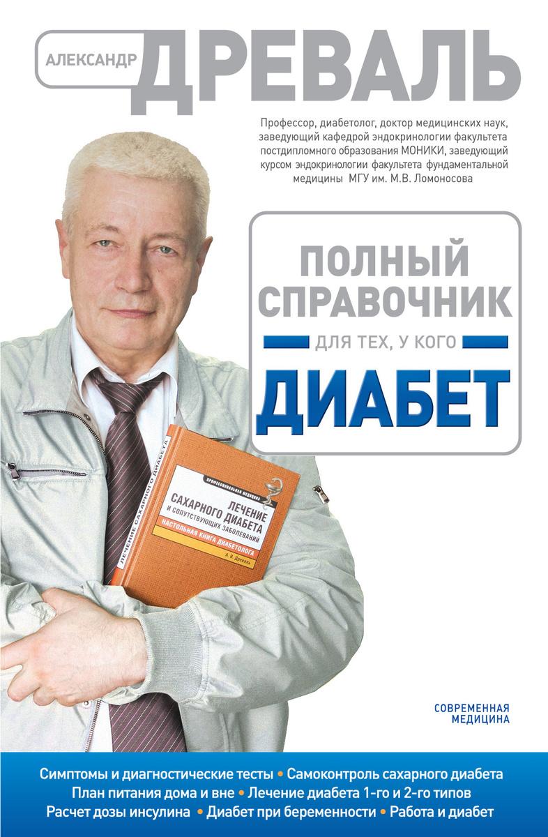 Полный справочник для тех, у кого диабет (оформление 1) | Древаль Александр Васильевич  #1