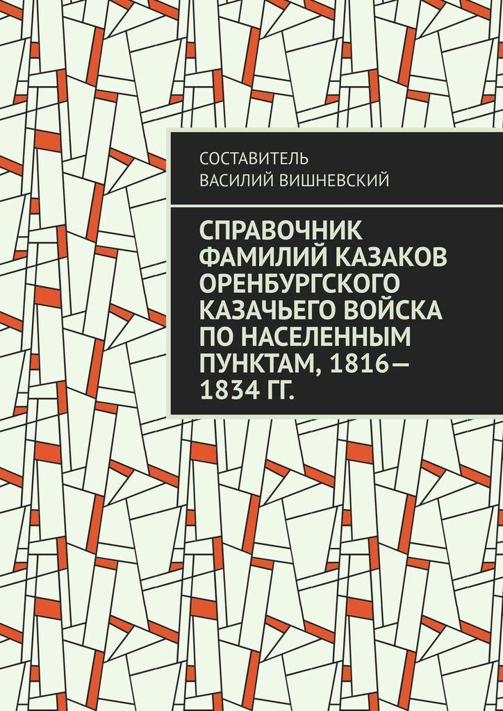 Справочник фамилий казаков Оренбургского казачьего войска по населенным пунктам, 1816-1834 гг.  #1