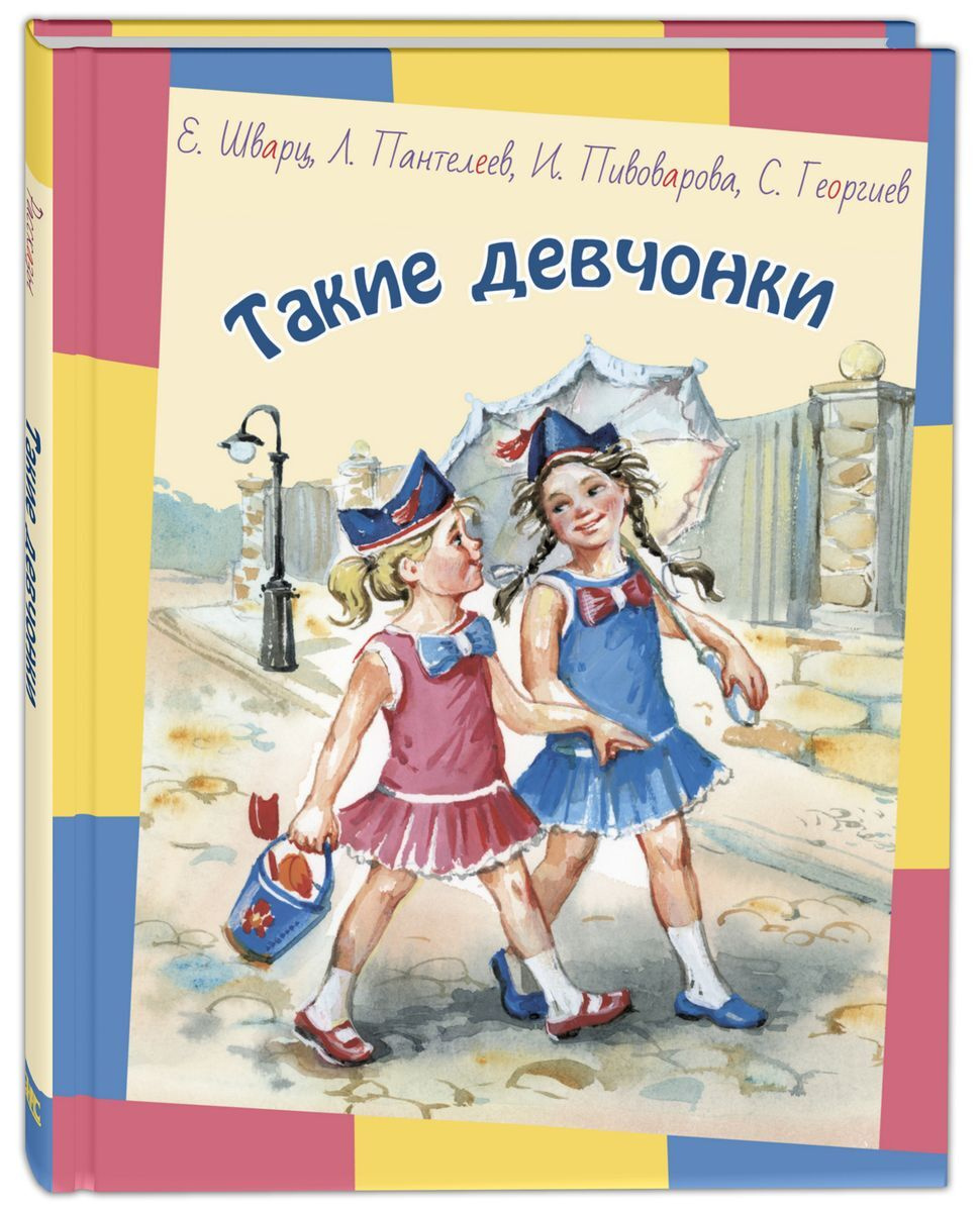 Такие девчонки | Шварц Евгений, Пантелеев Леонид #1