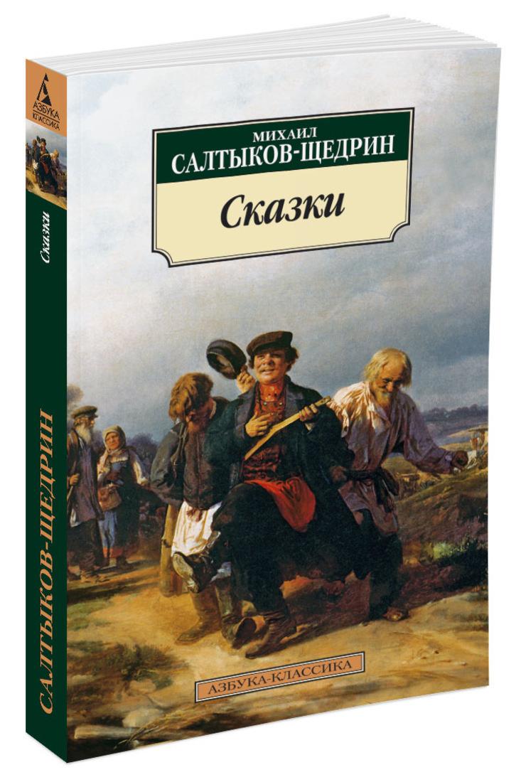 Сказки   Салтыков-Щедрин Михаил #1