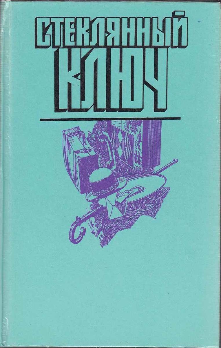 """Книга """"Стеклянный ключ"""" , Москва 1990 Твёрдая обл. 736 с. С чёрно-белыми иллюстрациями  #1"""
