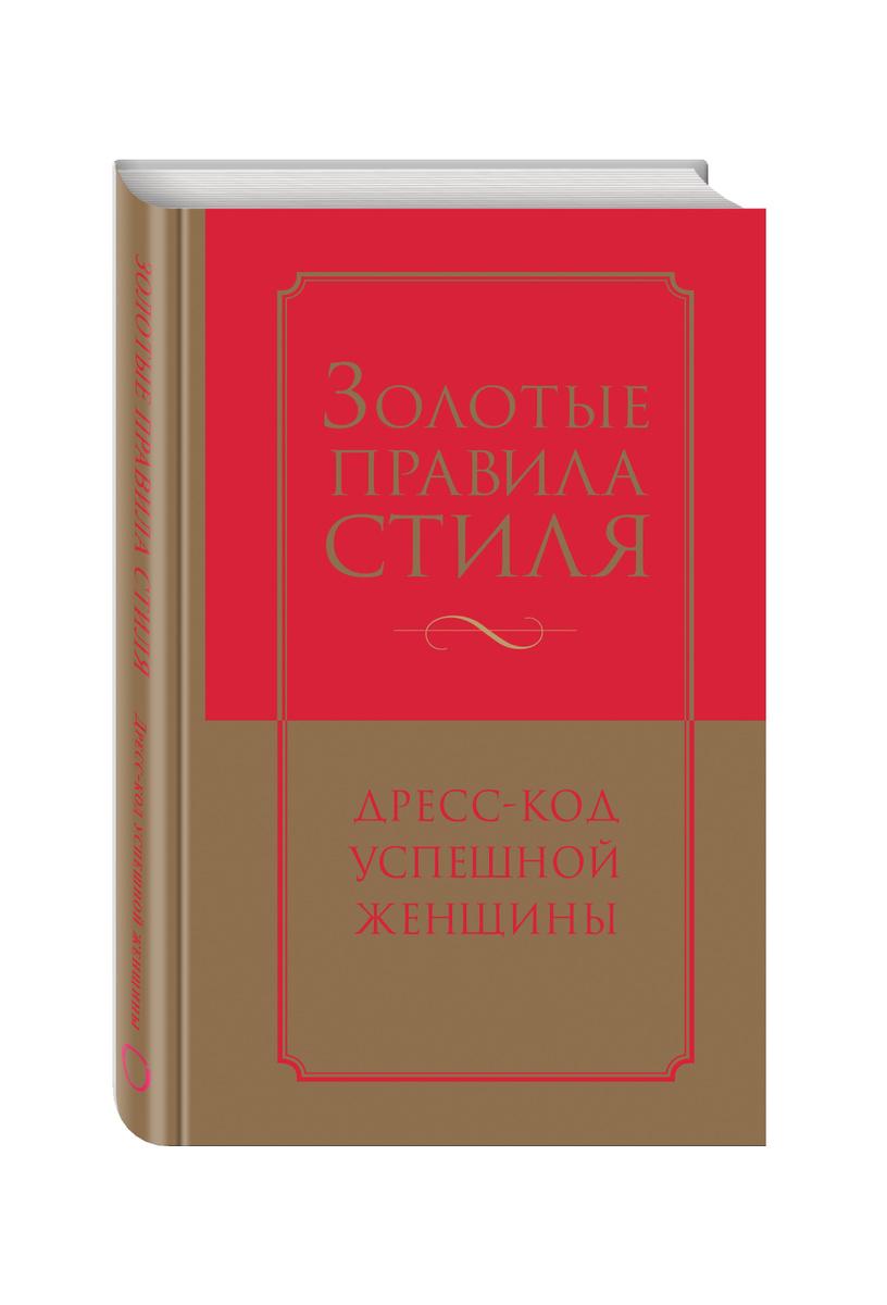 Золотые правила стиля. Дресс-код успешной женщины | Трубецкова Инесса Александровн, Найденская Наталия #1