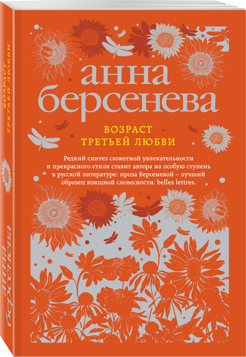 Возраст третьей любви | Берсенева Анна #1