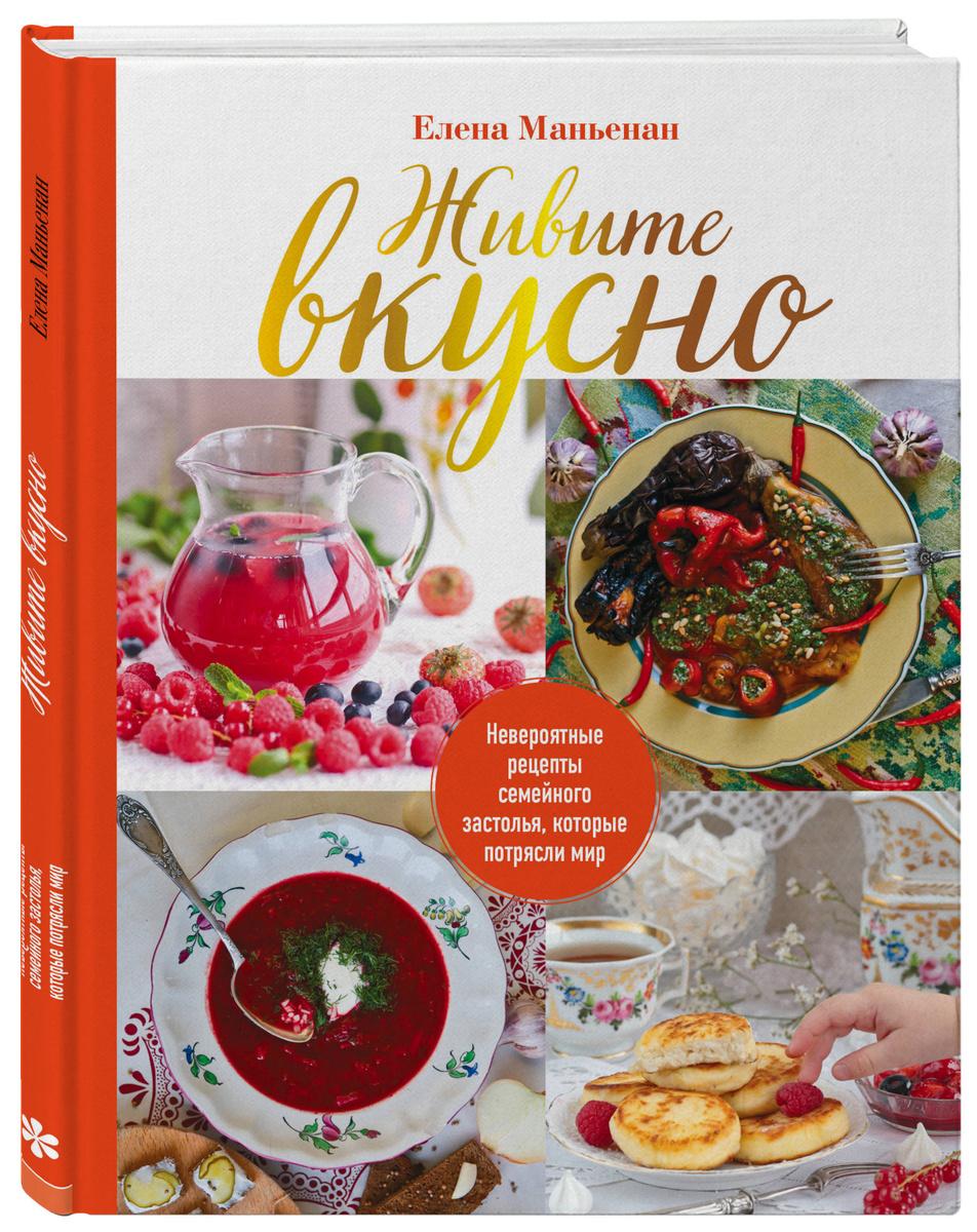 Живите вкусно! Невероятные рецепты семейного застолья, которые потрясли мир | Маньенан Елена  #1