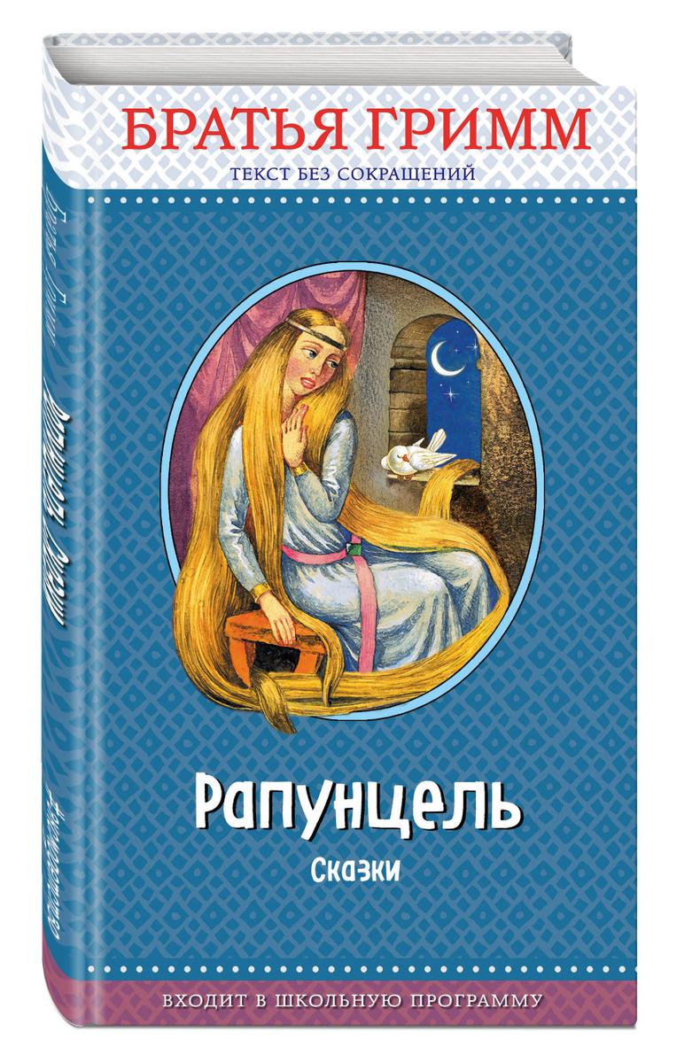 Рапунцель: сказки (с крупными буквами, ил. И. Егунова) | Гримм Вильгельм  #1