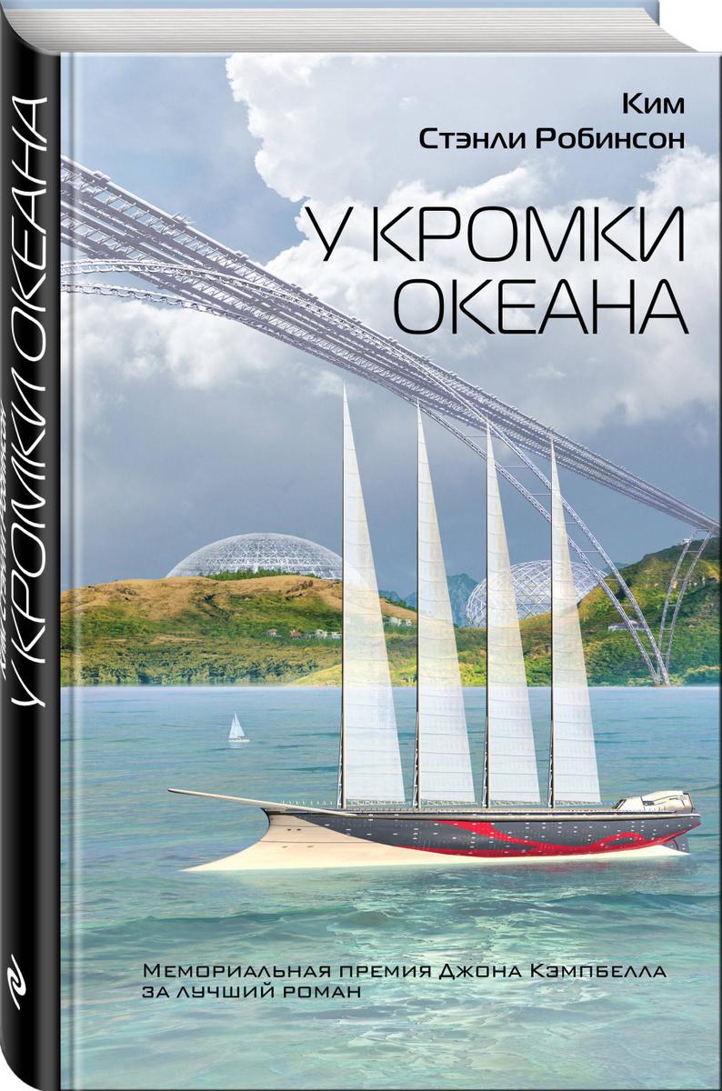 У кромки океана   Робинсон Ким Стэнли #1