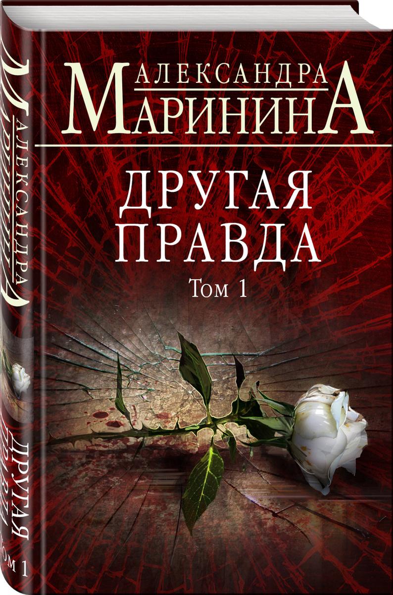 Другая правда. Том 1 | Маринина Александра #1