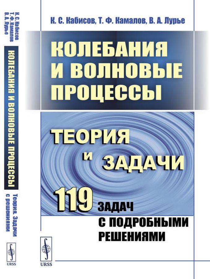 Колебания и волновые процессы: Теория и задачи: 119 задач с подробными решениями / Изд.стереотип.  #1