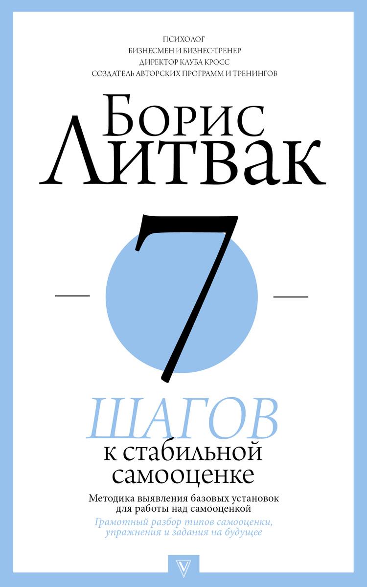 7 шагов к стабильной самооценке | Литвак Борис Михайлович  #1