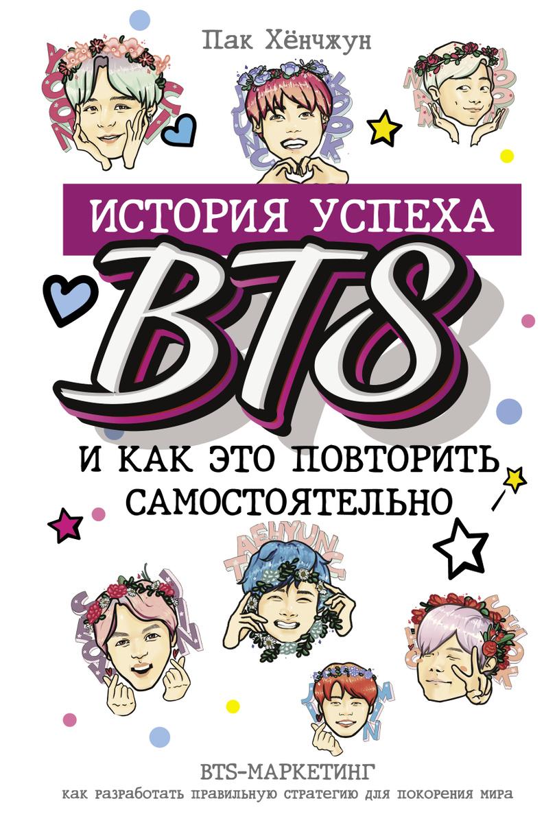 BTS: история успеха самой популярной группы и как это повторить самостоятельно   Пак Хёнчжун  #1