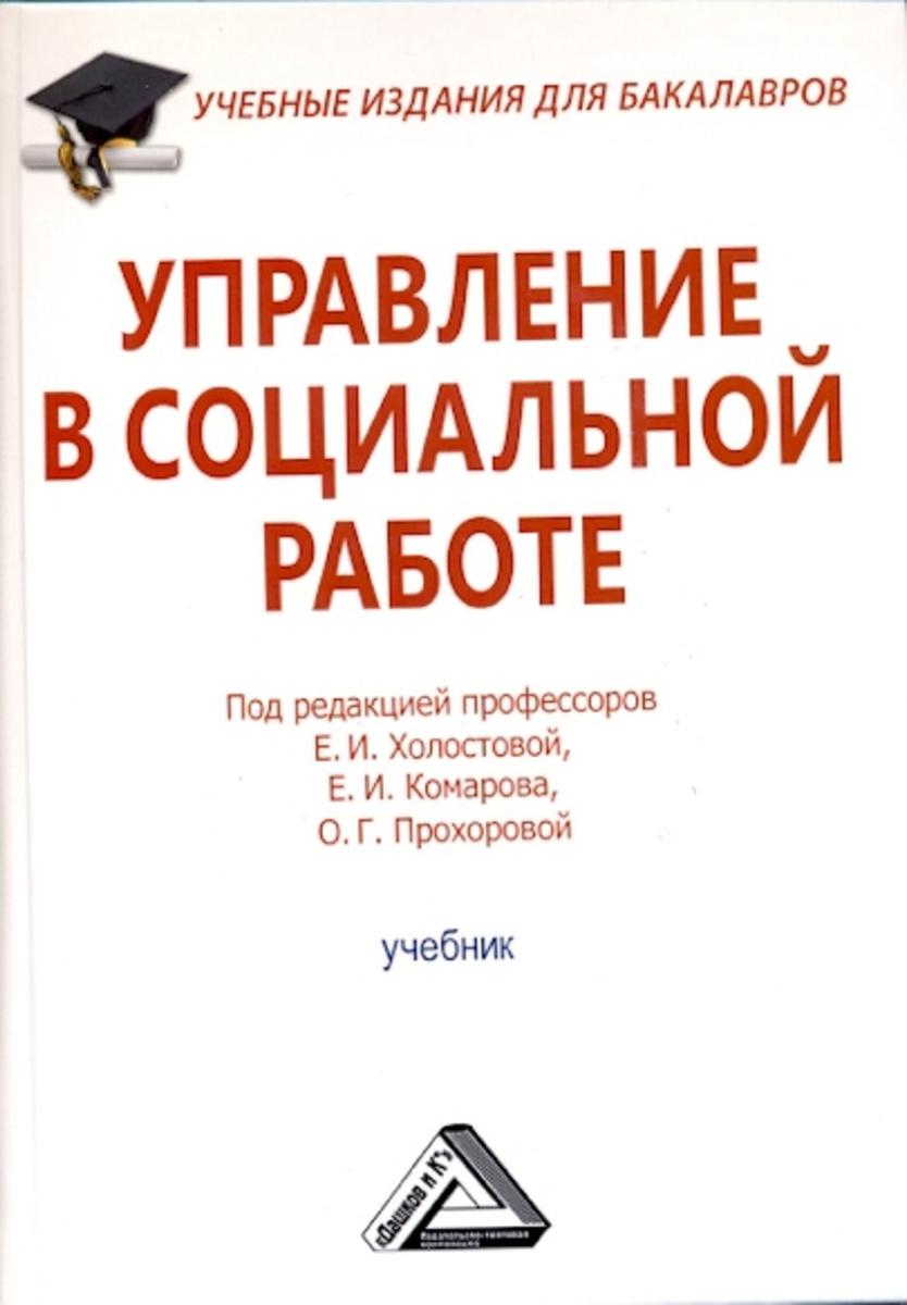 Управление в социальной работе | Коллектив авторов #1