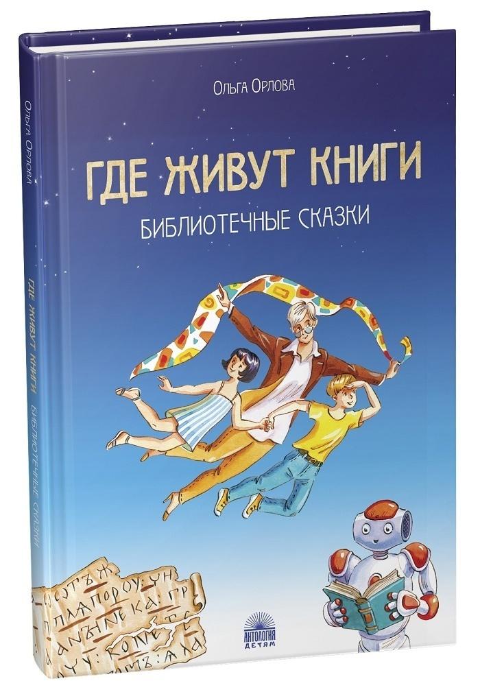 Где живут книги: библиотечные сказки   Орлова Ольга #1