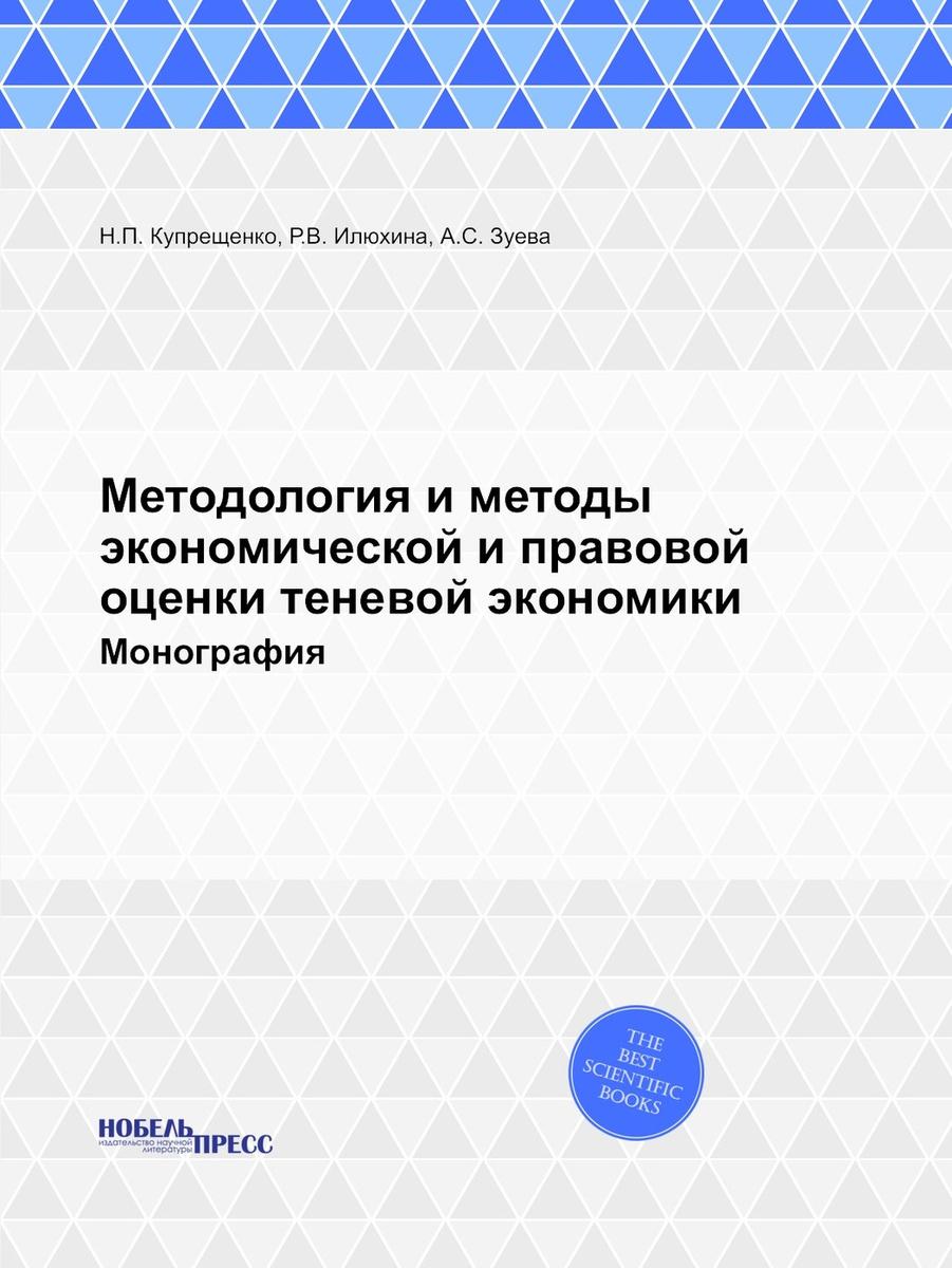 Методология и методы экономической и правовой оценки теневой экономики. Монография  #1