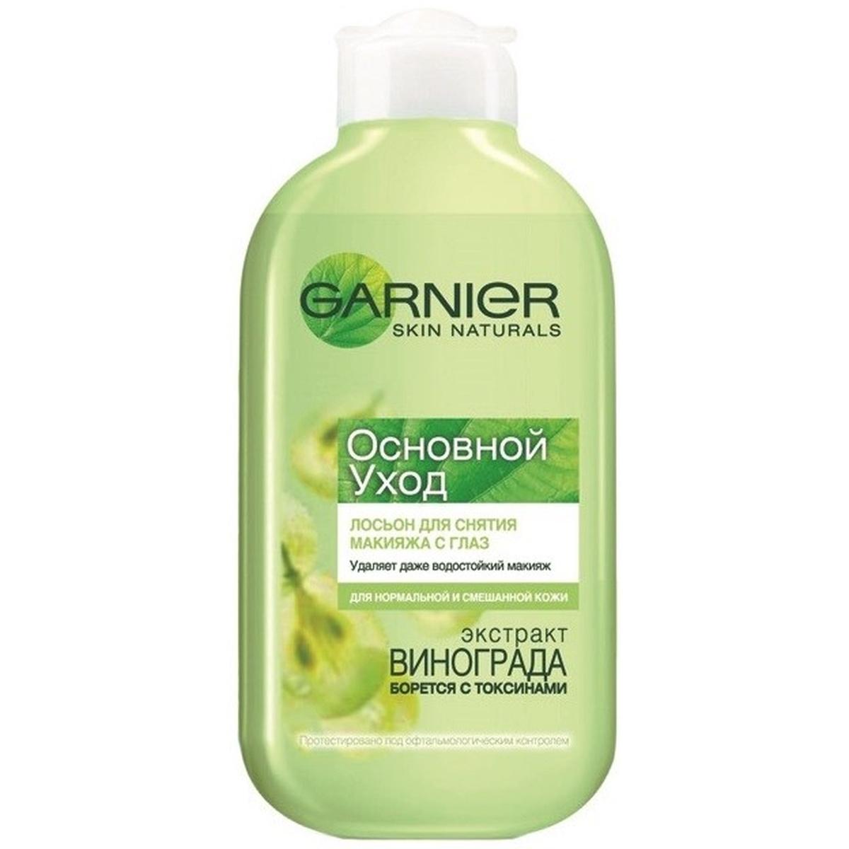 Garnier Очищающий лосьон Основной уход для снятия макияжа с глаз, для нормальной и смешанной кожи, 125 #1