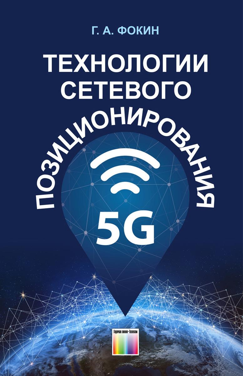 Технологии сетевого позиционирования 5G #1