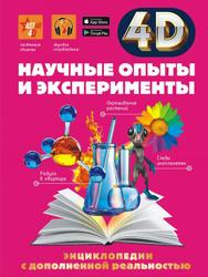 Научные опыты и эксперименты | Аниашвили Ксения Сергеевна. 4D энциклопедии